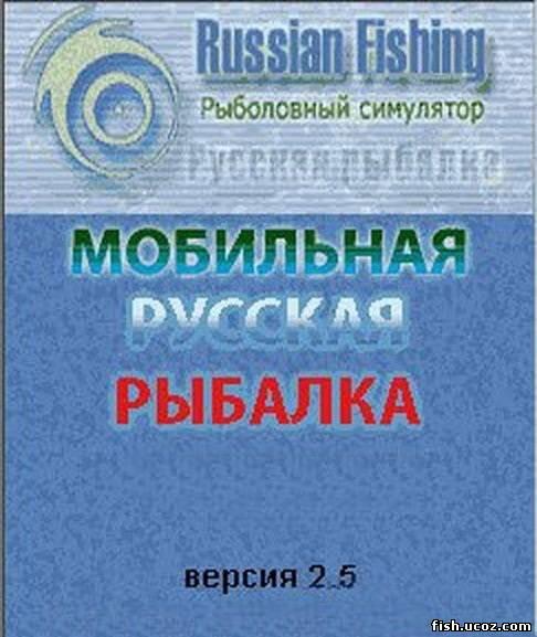 Мобильная Русская Рыбалка 2.5 (Mobile Russian Fishing 2.5).